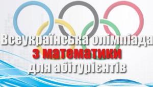 olimp-17