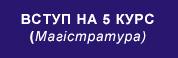 http://fiot.kpi.ua/wp-content/uploads/2018/02/5ursg.jpg