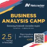 Безкоштовні курси з бізнес-аналізу від компанії Netcracker