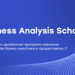 Набір у Genesis Business Analysis School