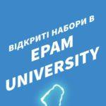 Безкоштовні навчальні програми та івенти від EPAM University